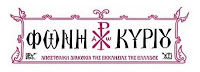 foni_kyriou